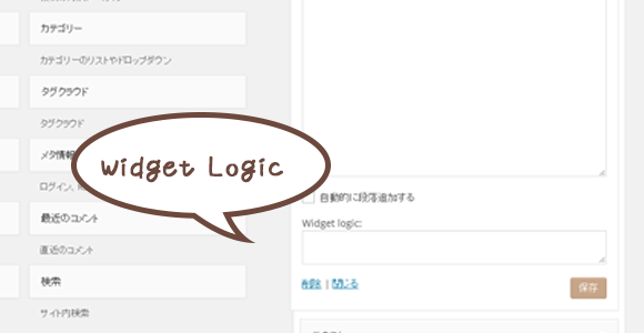 「Widget Logic」の画面