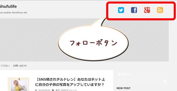 follow-header1
