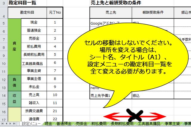 エクセル帳簿 シートの移動禁止の画像