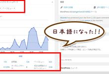 analytics-dashboardの日本語化成功