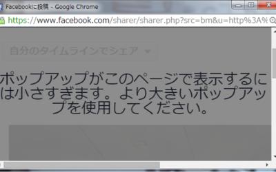 フェイスブックポップアップエラーの画像