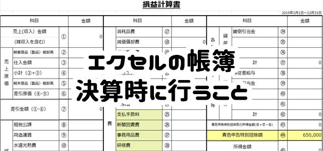 エクセル帳簿の決算時の処理の図