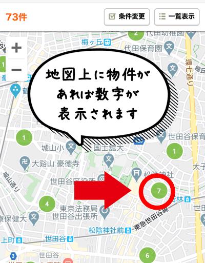SUUMO(スーモ)で物件探し4