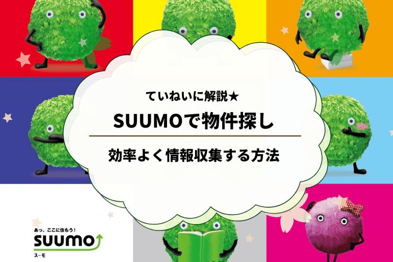SUUMO(スーモ)で効率よく物件を探す方法