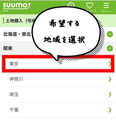 SUUMO(スーモ)で物件探し2