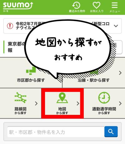 SUUMO(スーモ)で物件探し3