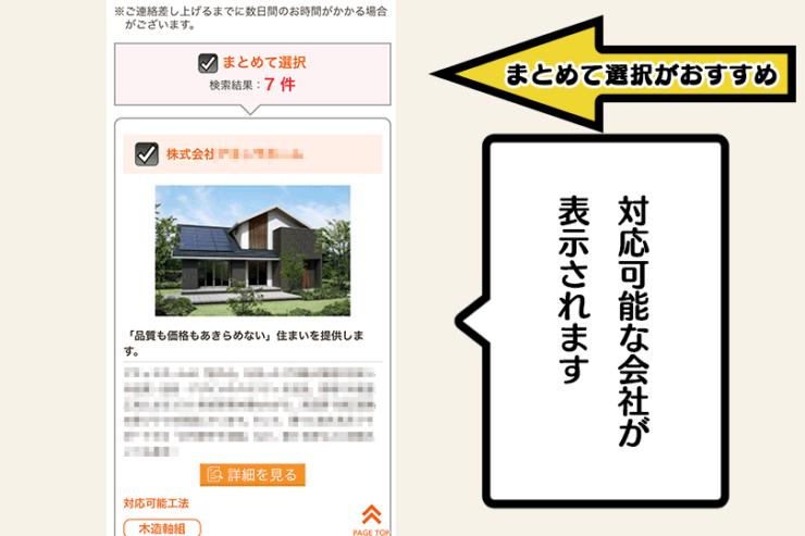 タウンライフ家づくり入力方法6