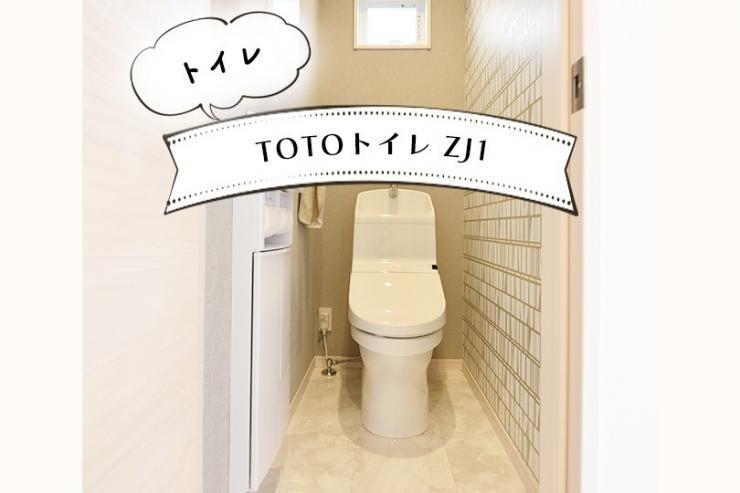 TOTOトイレZJ1